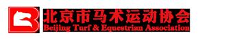 北京市马术运动协会